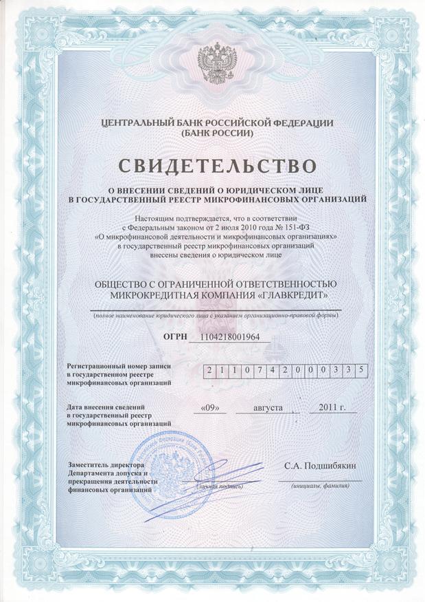 Главкредит прокопьевск онлайн заявка на кредит наличными